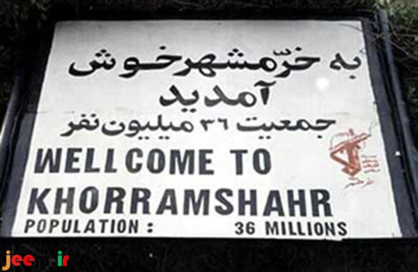 http://azerila.persiangig.com/image/jeem.ir/khoram%20shahr/images/khoram%20shahr%20(1).jpg